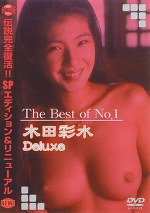 The Best of No.1 木田彩水 Deluxe