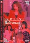 The Best of No.1 熟女 Deluxe