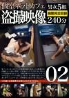 個室ネットカフェ盗撮映像 02