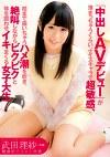 「中出しAVデビュー」が薄まっちゃうくらい、ナイスキャラで超敏感、枕まで届いちゃうハメ潮を吹き、絶叫しながらビクビクと体を震わせイキまくる女子大生 武田理紗(18歳)