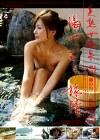 美熟女温泉湯けむり旅情 卯月 藤の月 牧野遥32歳