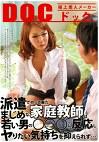 派遣でやって来たまじめな家庭教師は若い男の○○○に反応しヤりたい気持ちを抑えられず・・・
