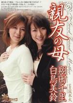 親友の母 翔田千里・白鳥美鈴