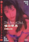 The Best of No.1 嶋田琴美 Deluxe