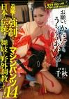 羞恥!強制おもらしマシンパンツ 日本の伝統!舞妓を野外調教したッ! 14 千秋