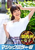 関西弁であえぎまくる マジックミラー号 in大阪 たえたえ(21)