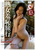 熟女羞恥旅行 NO.3 麻生京子