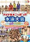 アイドル→コンビニ→ニッポン アイドルニッポン 水泳大会 ~42の谷間~