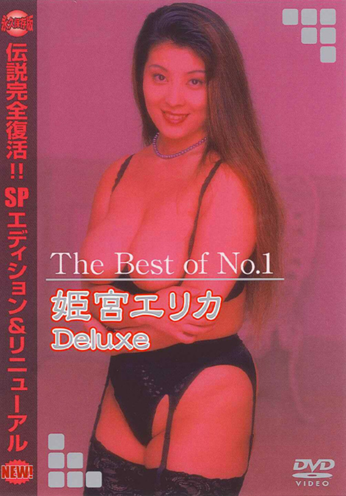 The Best of No.1 姫宮エリカ Deluxe