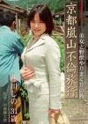 淫乱人妻 京都嵐山不倫旅行 藤川しの31歳