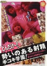 どんだけ~!!勢いのある射精手コキ学園!