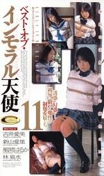 ベスト・オブ・インモラル天使11