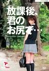 放課後、君のお尻で・・・ あぁ・・・青春のアナル性交 東尾真子
