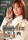 ニューハーフ女教師 4時間DX