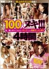 100人ヌキ!!! ち○ぽが好きでたまらないオンナたちの強制ザーメン狩り 4時間 Vol.3