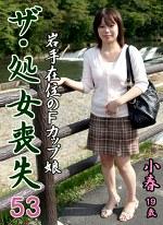 ザ・処女喪失(53)完全版~岩手出身のFカップ娘・小春19歳