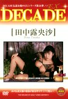 DECADE-EX 田中露央沙
