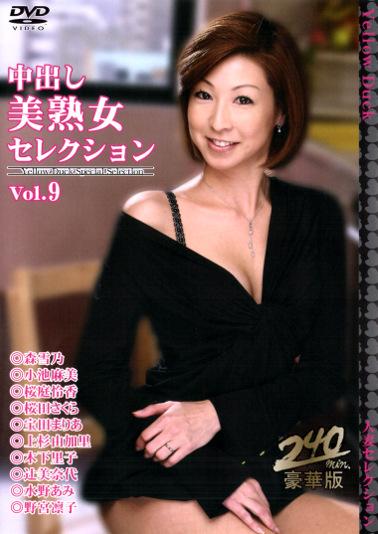 中出し美熟女セレクション Vol.9