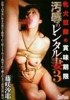 牝犬奴隷の賞味期限 汚辱のレンタル妻3