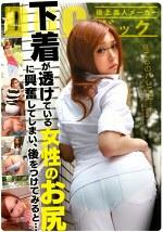 下着が透けている女性のお尻に興奮してしまい、後をつけてみると・・・