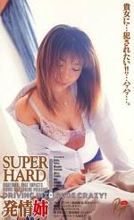 SUPER HARD発情姉