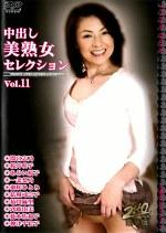 中出し美熟女セレクション Vol.11