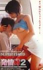SUPER HARD発情姉2