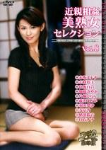近親相姦美熟女セレクション Vol.8
