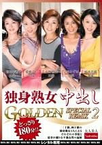 独身熟女中出し GOLDEN SPECIAL REMIX 2