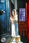 新・母子相姦遊戯 蔵の中の私 五 水谷マリ