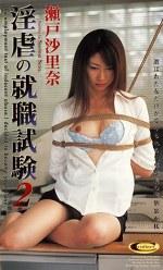 淫虐の就職試験2 瀬戸沙里奈