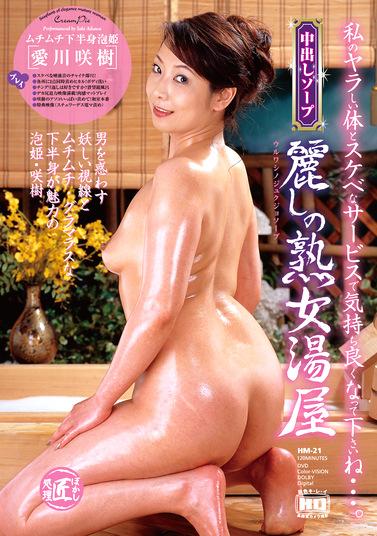 中出しソープ 麗しの熟女湯屋 愛川咲樹