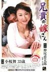 兄貴の嫁さん 小桜舞 33歳