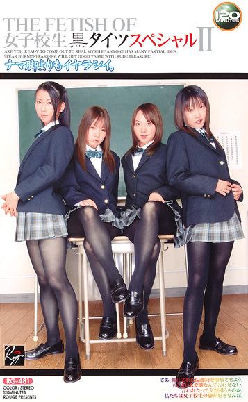 THE FETISH OF 女子校生黒タイツスペシャルⅡ