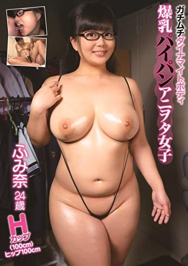 ガチムチダイナマイトボディ 爆乳パイパンアニヲタ女子 ふみ奈 24歳 Hカップ(100cm) ヒップ100cm