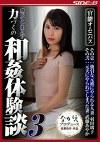 感じてしまった・・力づくの和姦体験談 3 羽田璃子 武藤あやか