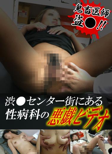 渋○センター街にある性病科の先生の悪戯ビデオ