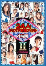 24人のカリスマ制服アイドル4時間Ⅱ
