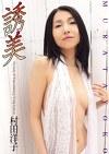 誘美 村田洋子