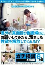ガチ検証 看護婦編 意外に真面目な看護婦ほど、お願いしてみたら、溜まった性欲を解放してくれる!?