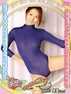 ぴちっ娘スポーツ VOL.22 恵美ちゃん