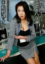 総務課のオンナ 豊満キャリアOLの逆セクハラ 庵叶和子