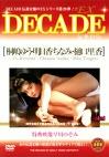 DECADE-EX 桐嶋ゆう・樋口里香・明日香ちなみ