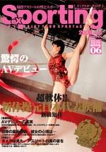 Sexporting06 超軟体!!新体操元全日本代表候補 新田知佳 驚愕のAVデビュー