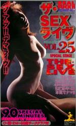 ザ・SEXライヴ VOL.25