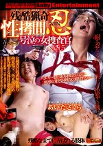 残酷猟奇性拷問.忍 号泣の女捜査官 Vol.5 あいださくら