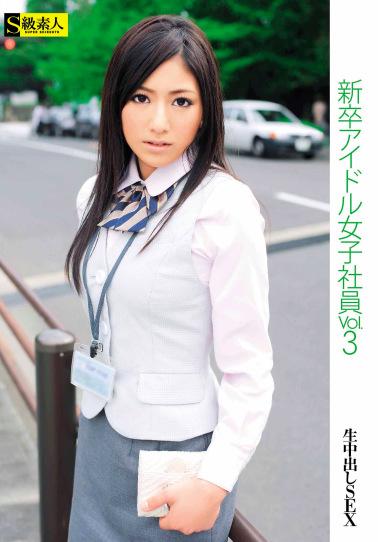 新卒アイドル女子社員 Vol.3