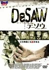 デソウ-DeSAW-