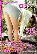 生理前で子宮が疼く人妻は旦那が不在の時を狙ってある行動にでる。お尻のラインが見えるタイトなスカートを履いて、見られる刺激と誘惑される期待で湧き上がる興奮を抑えながら街中を無防備にお尻フリフリさせて歩いていると・・・