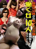 保険外交員からキャバクラ嬢まで!働く女10人の職業別SEXファイル(2)
